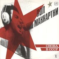 PAUL MCCARTNEY - Choba B Cccp LP